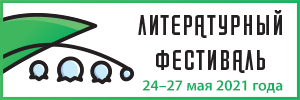 Литературный фестиваль на родине П.И.Чайковского 2021 - программа мероприятий с 24 по 27 мая