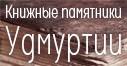 Книжные памятники Удмуртии