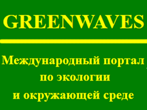 Greenwaves