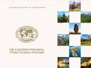 Презентация многоформатной энциклопедии путешествий  «Где я должен побывать, чтобы познать Россию»