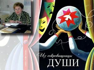 Творческая встреча в«Тӧро сэрег» стеатроведом А.Я.Евсеевой