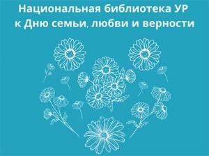 Мероприятия кВсероссийскому дню семьи, любви иверности