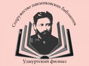Подведение итогов конкурса налучшую эмблему Удмуртского филиала Содружества павленковских библиотек