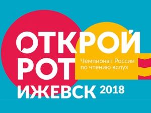 Чемпионат почтению вслух «Открой рот– 2018» вИжевске