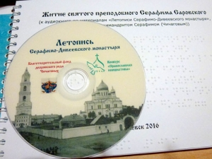 Издана аудиокнига поматериалам «Летописи Серафимо-Дивеевского монастыря»