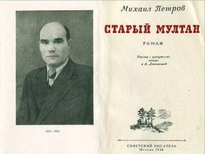«Вуж Мултан» романэз венгер кылэ берыктэмен тодматскон ортчоз