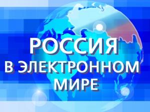 Стартует олимпиада «Россия вэлектронном мире»