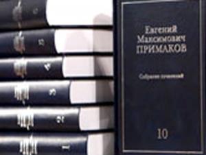 В фонде НБУР появится десятитомник Е.М.Примакова