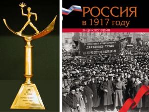 Новое издание изфонда НБУР– энциклопедия «Россия в1917году»