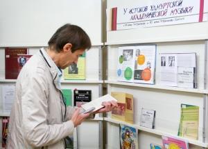 Выездная выставка к90-летию содня рождения Г.М.Корепанова-Камского