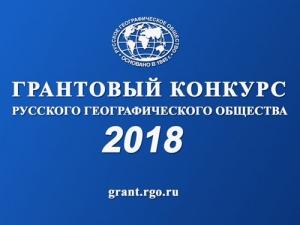 Грантовый конкурс Русского географического общества – 2018