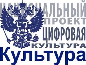 Реставрация иоцифровка документов врамках Национального проекта «Культура»