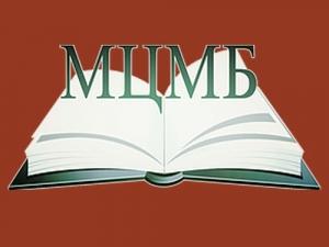 Вводный семинар цикла «Школа модернизации библиотек»
