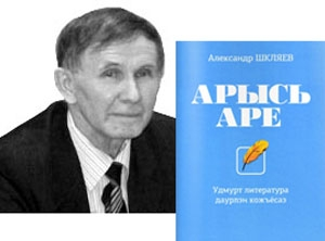 "Presentation of Book by A. G. Shklyaev ""From Year to Year"""