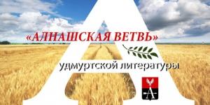 «Алнашская ветвь» удмуртской литературы