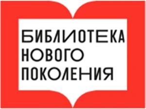 Объявлены даты конкурсного отбора насоздание модельных муниципальных библиотек в2021г.