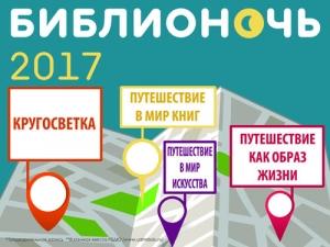 «Библионочь-2017» вНациональной библиотекеУР