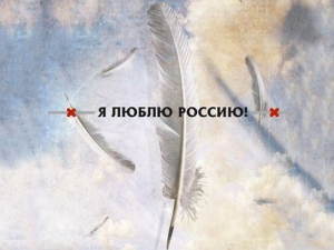 Всероссийский конкурс на лучшее прочтение литературного произведения оРоссии исвоей малой Родине