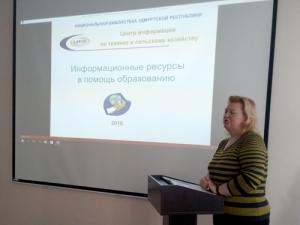 Семинар «Ресурсы НБУР впомощь образовательному процессу» длястудентов Радиомеханического техникума