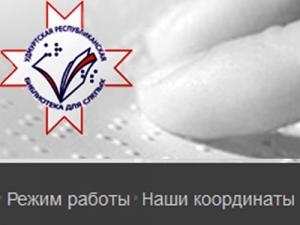 Новый адрес раздела «Центр библиотечного обслуживания слепых ислабовидящих граждан»