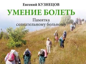 Презентация книги Е.П.Кузнецова «Умение болеть. Памятка сознательному больному»