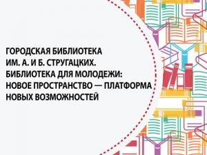 Вебинар из цикла «Как создать исделать успешной молодежную библиотеку»