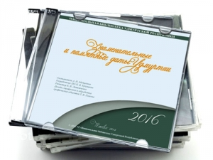 Календарь знаменательных ипамятных дат Удмуртии на2016год