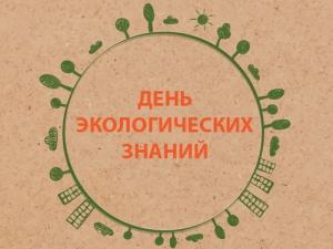 Всероссийская библиотечная акция «День экологических знаний»