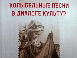 Презентация хрестоматии «Колыбельные песни вдиалоге культур»