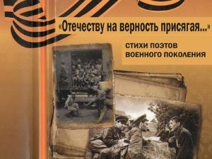 Поэтическая выставка кДню защитника Отечества