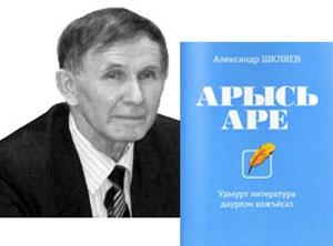 Презентация книги А. Г. Шкляева «Арысь аре» («Из года в год»)