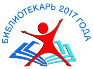 В финале конкурса «Библиотекарь года»– наша коллега изИжевска