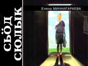 Презентация книги Елены Миннигараевой «Сьӧд сюлык»