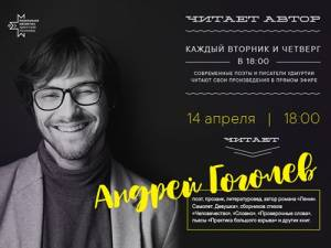 "New Online Project ""Authors Read Aloud: Meet Writers of Udmurtia Live Online"""