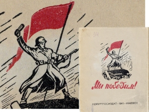 Выставка изданий периода Великой Отечественной войны «Живые страницы памяти»