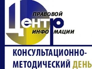 Консультационно-методический день дляспециалистов ПЦПИ Якшур-Бодьинского района