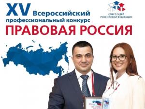 ХV Всероссийский профессиональный конкурс «Правовая Россия»
