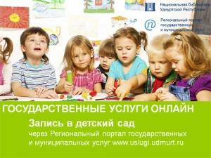 Запись в детский сад онлайн