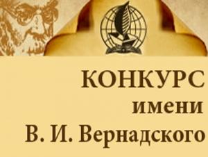 X Кировский межрегиональный конкурс им.В.И.Вернадского