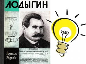 Книжная выставка к 170-летию со дня рождения изобретателя А.Н.Лодыгина