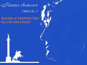 """«""""Какая светлая стезя..."""". Жизнь итворчество Нелли Миллиор» книгалы презентация"""