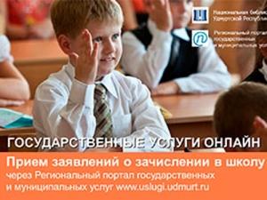 Запись детей в школу онлайн