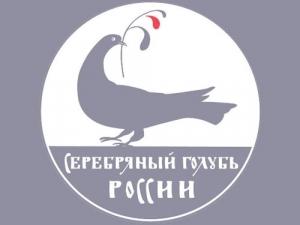 «Серебряный голубь России – 2017» литературая конкурс