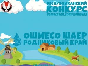 Республиканский конкурс научно-исследовательских проектов «Ошмесо шаер= Родниковый край»