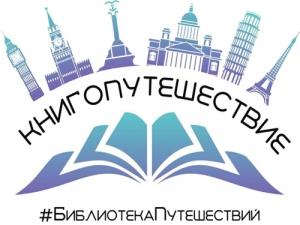 Татьянин день вНациональной библиотекеУР
