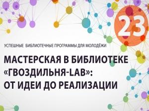"""Вебинар «Мастерская вбиблиотеке """"Гвоздильня-Lab"""": отидеи дореализации»"""
