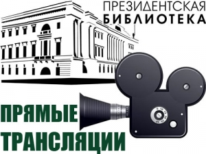 Видеолекторий кДню Победы вЭЧЗ Президентской библиотеки вНБУР