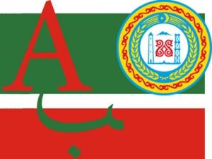 Открытие выставки-просмотра кДню чеченского языка