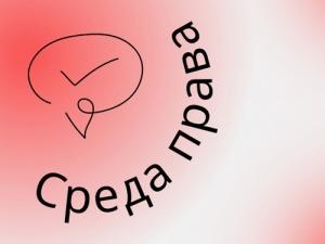 Деятельность сотрудников НБУР отмечена грамотой иблагодарностями НП«АРБИКОН»
