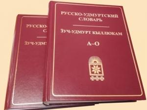 Презентация нового «Русско-удмуртского словаря»
